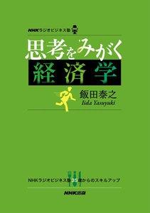NHKラジオビジネス塾 思考をみがく経済学 電子書籍版