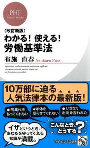 [改訂新版]わかる! 使える! 労働基準法 電子書籍版