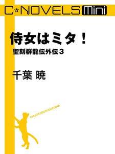 C★NOVELS Mini 侍女はミタ! 聖刻群龍伝外伝3