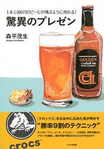 1本1、000円のビールが飛ぶように売れる! 驚異のプレゼン