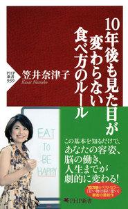 10年後も見た目が変わらない食べ方のルール 電子書籍版