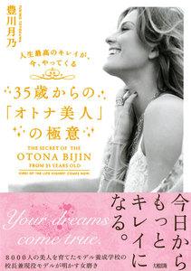 人生最高のキレイが、今、やってくる 35歳からの「オトナ美人」の極意(大和出版) 電子書籍版