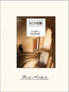 ねじの回転 電子書籍版