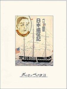 ペリー提督日本遠征記 電子書籍版