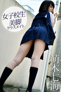 女子校生 美脚クラスメイト 萌木七海