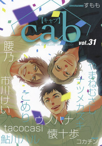 Cab VOL.31 電子書籍版