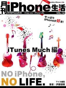 月刊iPhone生活Vol.14「iTunes Matchのここがすごい!」