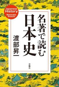 名著で読む日本史