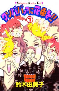 クソババァに花束を!!(1) 電子書籍版