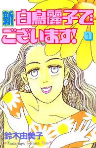 新・白鳥麗子でございます!(1) 電子書籍版