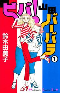 ビバ!山田バーバラ(1) 電子書籍版