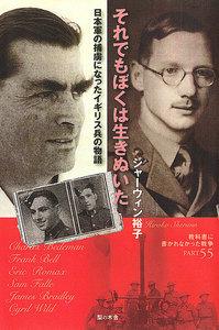 それでもぼくは生きぬいた : 日本軍の捕虜になったイギリス兵の物語