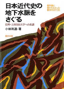 日本近代史の地下水脈をさぐる : 信州・上田自由大学への系譜