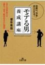 「モテる男」養成講座 電子書籍版