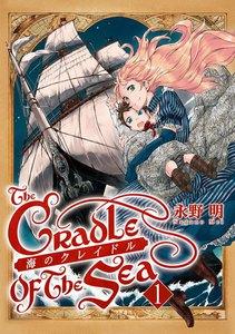 海のクレイドル 1巻