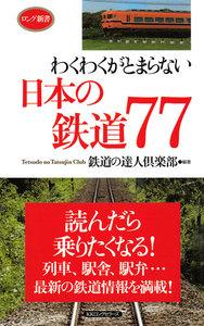 わくわくがとまらない日本の鉄道77(KKロングセラーズ)