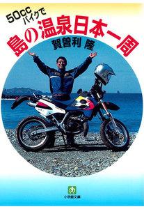 50CCバイクで島の温泉日本一周(小学館文庫) 電子書籍版