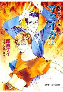 封殺鬼シリーズ 12 マヨイガ (上)(小学館キャンバス文庫)