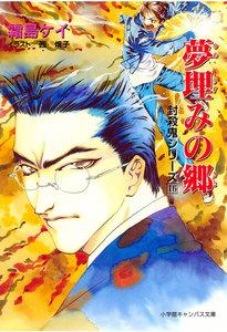封殺鬼シリーズ 16 夢埋みの郷(小学館キャンバス文庫)
