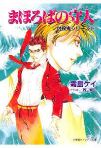 封殺鬼シリーズ 18 まほろばの守人(小学館キャンバス文庫)