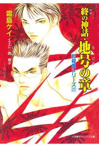 封殺鬼シリーズ 27 終の神話・地号の章(小学館キャンバス文庫)