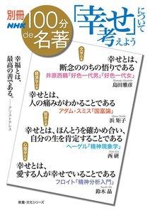 別冊NHK100分de名著 「幸せ」について考えよう 電子書籍版