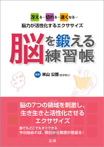 脳を鍛える練習帳 電子書籍版