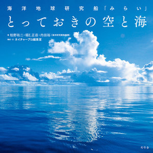海洋地球研究船「みらい」 とっておきの空と海