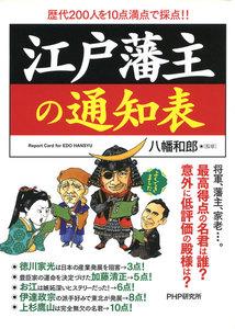 江戸藩主の通知表 電子書籍版