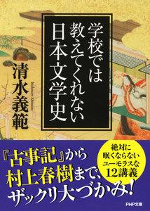 学校では教えてくれない日本文学史 電子書籍版