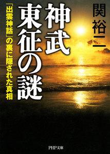 神武東征の謎 「出雲神話」の裏に隠された真相