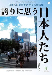 誇りに思う日本人たち 電子書籍版