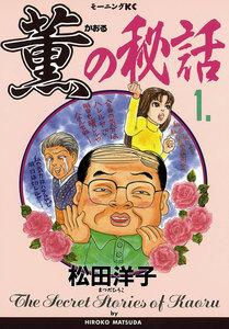 薫の秘話(1) 電子書籍版