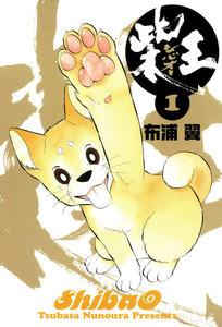 柴王(1) 電子書籍版