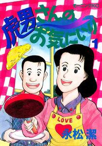 虎男さんのお気に入り(1) 電子書籍版