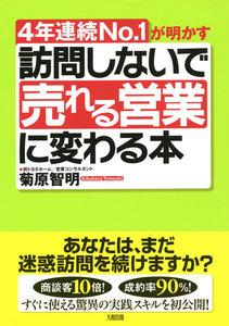 4年連続No.1が明かす 訪問しないで「売れる営業」に変わる本(大和出版)