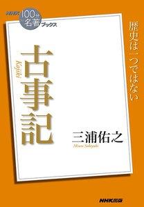 NHK「100分de名著」ブックス 古事記