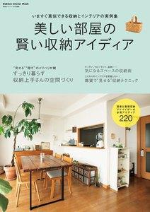 美しい部屋の賢い収納アイディア