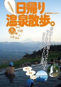 関東近郊限定!日帰り温泉散歩。