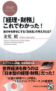 「経理・財務」これでわかった! 世の中を幸せにする「日本流」の考え方とは?