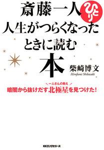 斎藤一人 人生がつらくなったときに読む本(KKロングセラーズ)