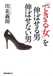 「できる女」を伸ばせる男伸ばせない男(KKロングセラーズ)