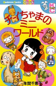 チイちゃまのミニ ワールド 電子書籍版
