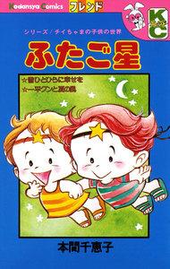 ふたご星 -シリーズ/チイちゃまの子供の世界- 電子書籍版