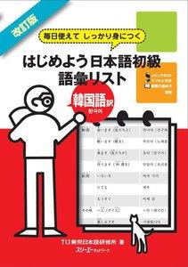 改訂版 毎日使えてしっかり身につく はじめよう日本語初級語彙リスト韓国語訳〈デジタル版〉