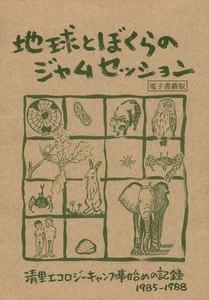 地球とぼくらのジャムセッション 清里エコロジーキャンプ事始めの記録1985-1988