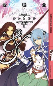 女戦士エフェラ&ジリオラ 3