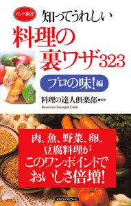 知ってうれしい料理の裏ワザ323 プロの味!編(KKロングセラーズ)