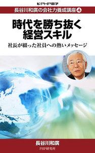 長谷川和廣の会社力養成講座4 時代を勝ち抜く経営スキル 社長が綴った社員への熱いメッセージ