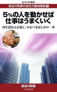長谷川和廣の会社力養成講座7 5%の人を動かせば仕事はうまくいく 再生請負人が説く、やるべきはじめの一歩